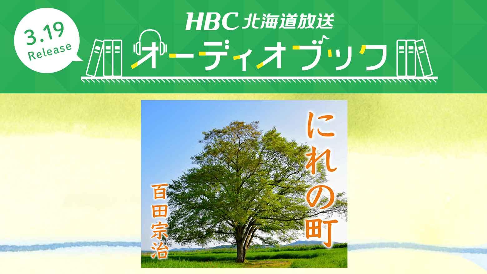 HBC北海道放送 オーディオブック