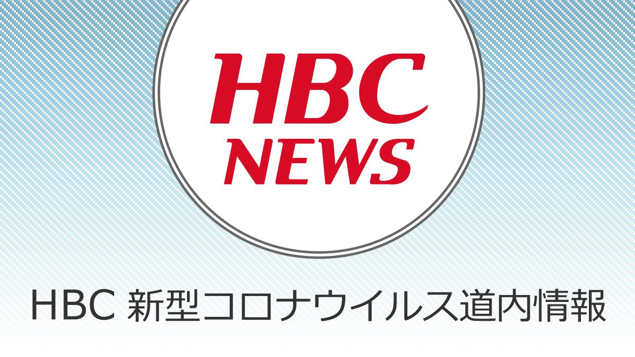 ニュース 旭川 コロナ