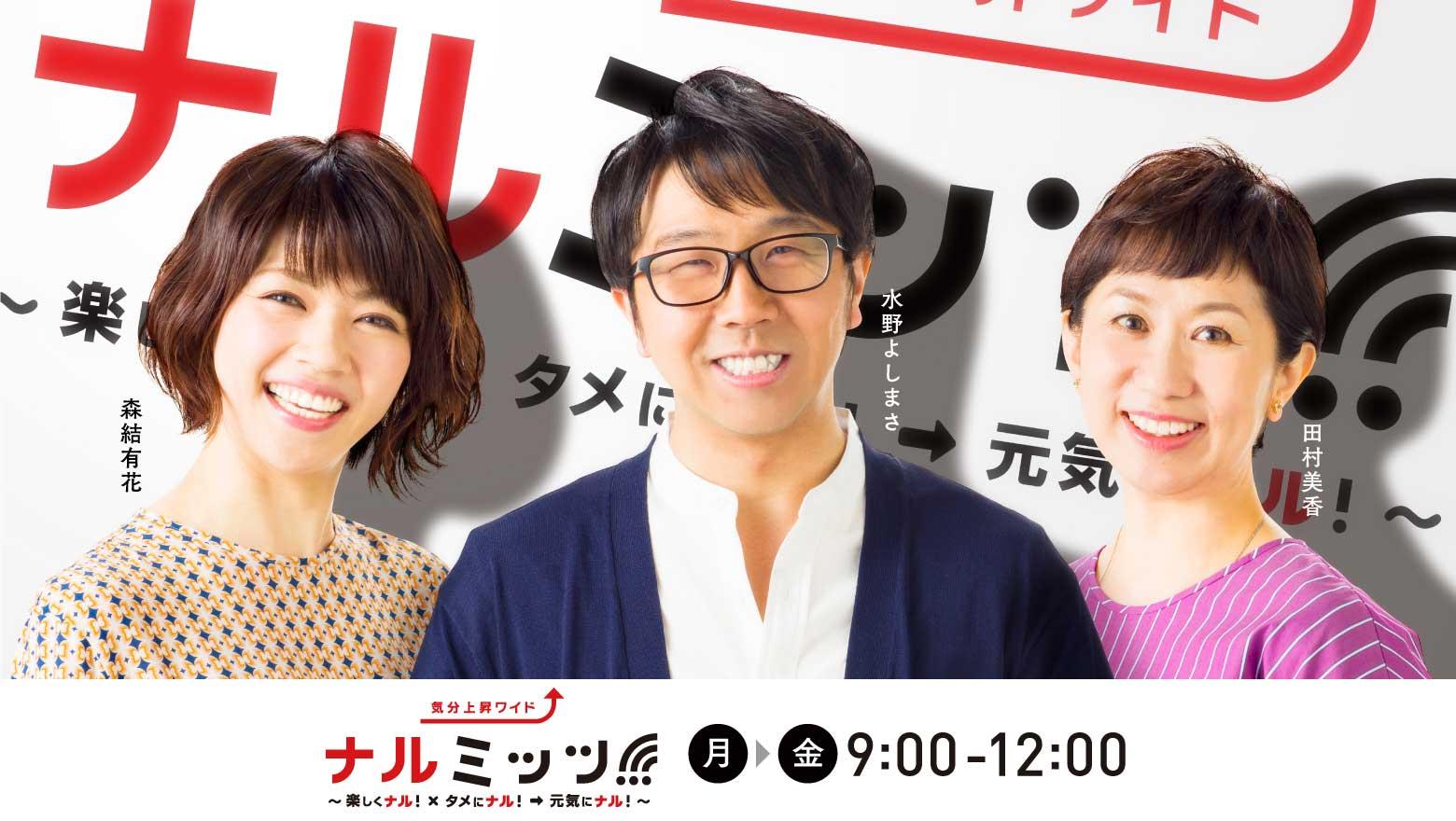 ラジオ|HBC北海道放送