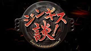 無料テレビで【HBC北海道放送】ジンギス談!を視聴する
