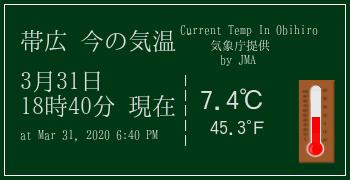 帯広の気象情報