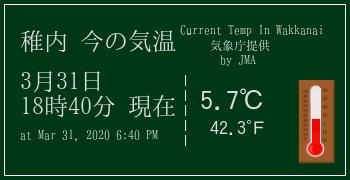 稚内の気象情報